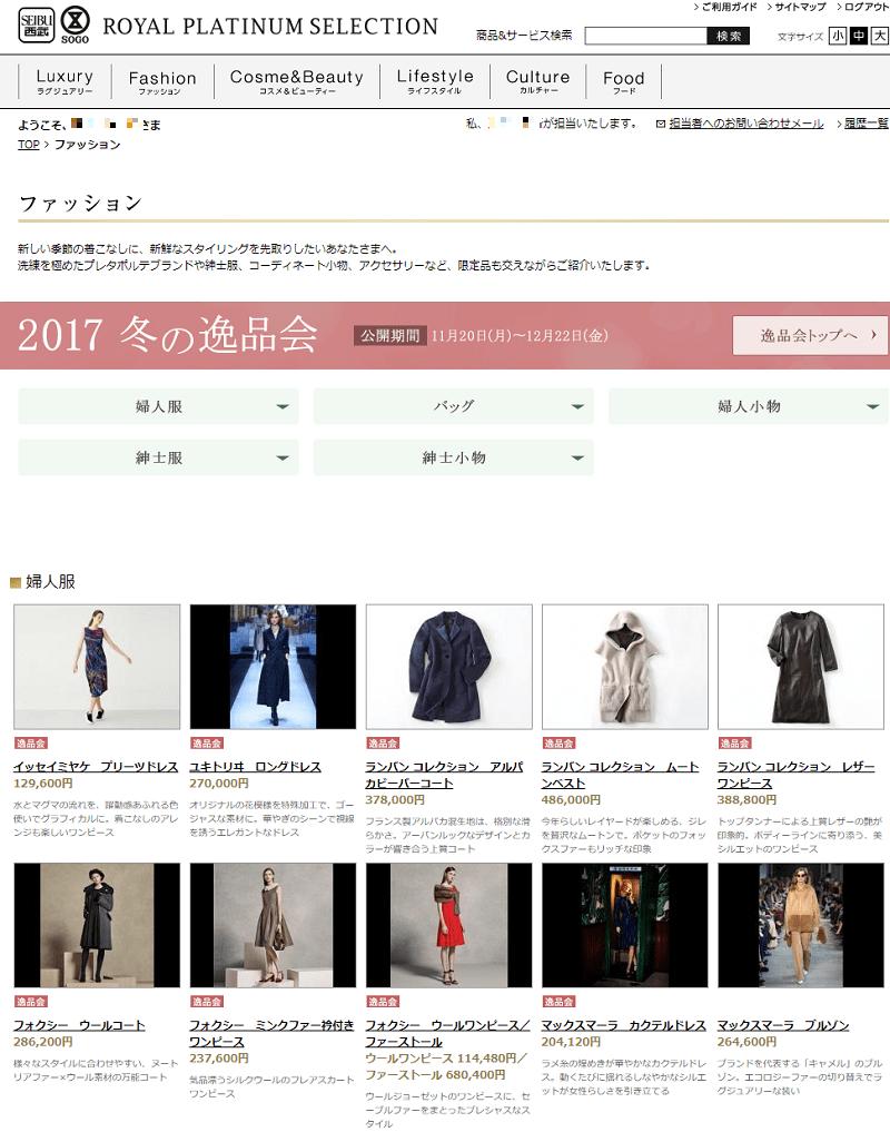 ロイヤル・プラチナム・コレクション ファッション カテゴリートップ