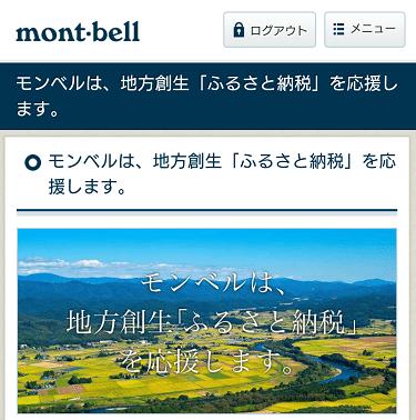 モンベル公式サイトスマホ版のふるさと納税トップページ