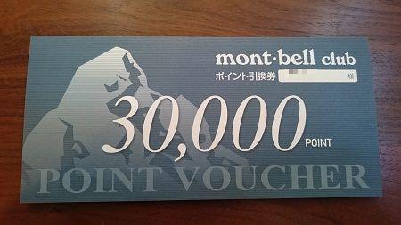 モンベルポイントバウチャー30,000ポイント券