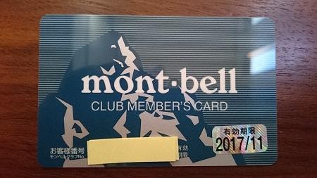 モンベルクラブ メンバーズカード