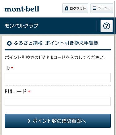モンベル公式サイトスマホ版 ポイント引き換え手続きサイト ID PIN入力画面