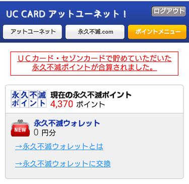 みずほマイレージクラブカード/ANAの永久不滅ポイント表示画面