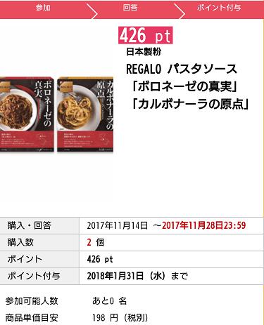 日本製粉 REGALO パスタソース 「ボロネーゼの真実」「カルボナーラの原点」案件概要