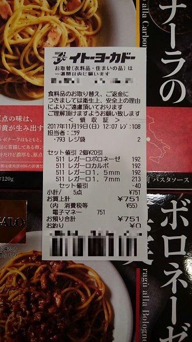 日本製粉 REGALO パスタソース 「ボロネーゼの真実」「カルボナーラの原点」レシート