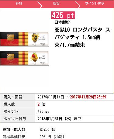 日本製粉 REGALO ロングパスタ スパゲッティ 1.5mm結束/1.7mm結束 案件概要