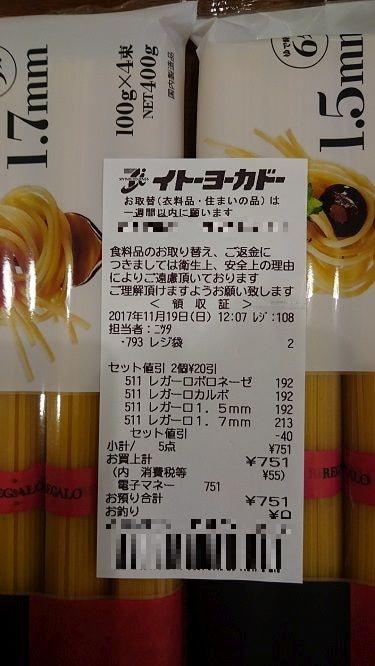 日本製粉 REGALO ロングパスタ スパゲッティ 1.5mm結束/1.7mm結束 レシート