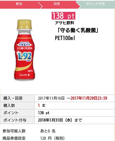 アサヒ飲料「守る働く乳酸菌」PET100ml 案件概要