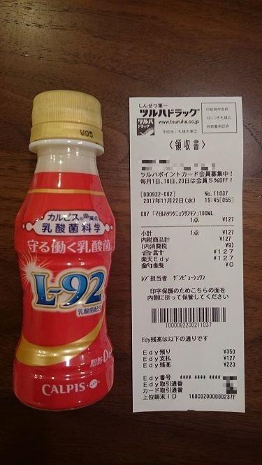 アサヒ飲料「守る働く乳酸菌」PET100ml レシート