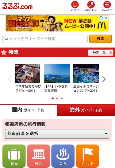るるぶ.com トップページ スマホ版