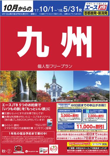 エースJTB九州表紙