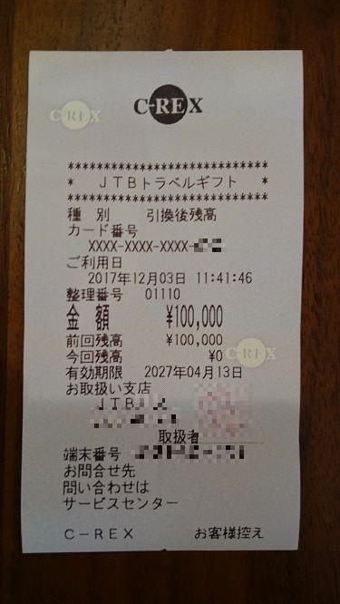 JTBトラベルギフトの残高伝票。