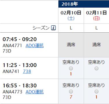 2017年2月10日・11日 羽田⇒釧路