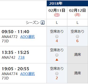 2017年2月11日・12日 釧路⇒羽田