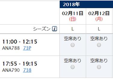 2017年2月11日・12日 大館能代⇒羽田