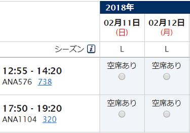 2017年2月11日・12日 萩・岩見⇒羽田