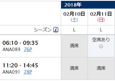 2018年2月10日、11日 羽田⇒石垣