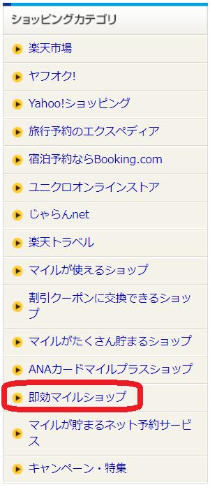 ANAマイレージモール PC版トップページの即効マイル対象ショップへのリンク画像