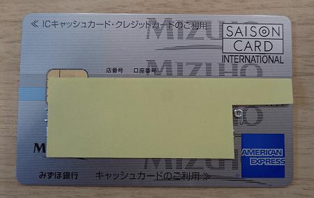 みじほマイレージクラブカード セゾン(AMEX)券面