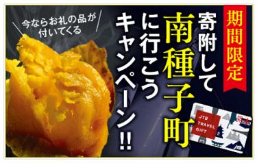 鹿児島県南種子町 返礼品キャンペーン画像