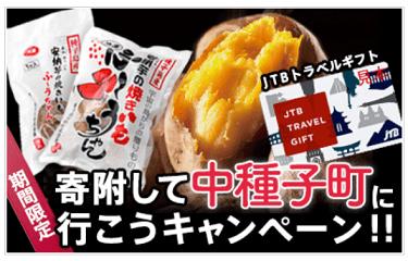 鹿児島県中種子町 返礼品キャンペーン画像
