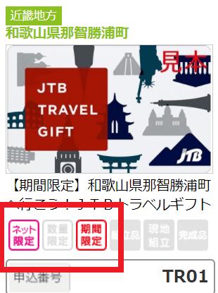 JTBトラベルギフトの条件がネット限定、期間限定しか示されていないバナー