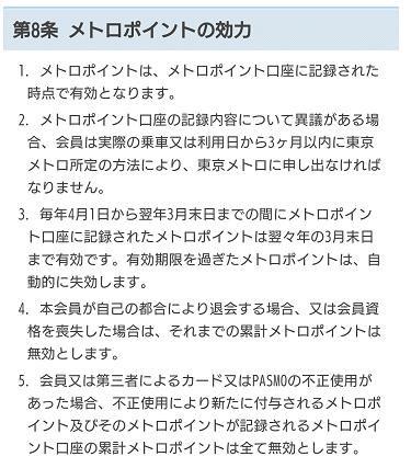 メトロポイント規約第8条