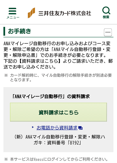 Vpass 「資料請求」のスマホページ