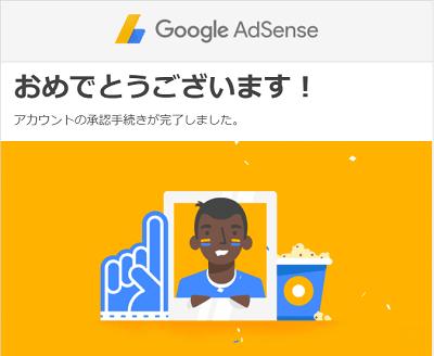 AdSenseの審査通過の連絡メールにあった画像