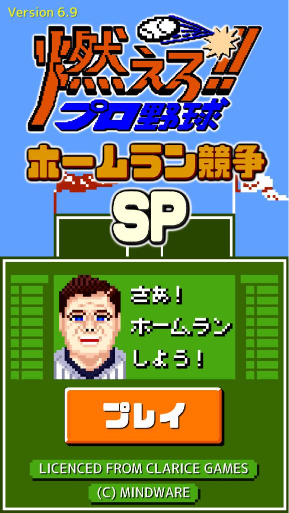 あの『燃えプロ』がスマホアプリに!『燃えろ!!プロ野球ホーム ...