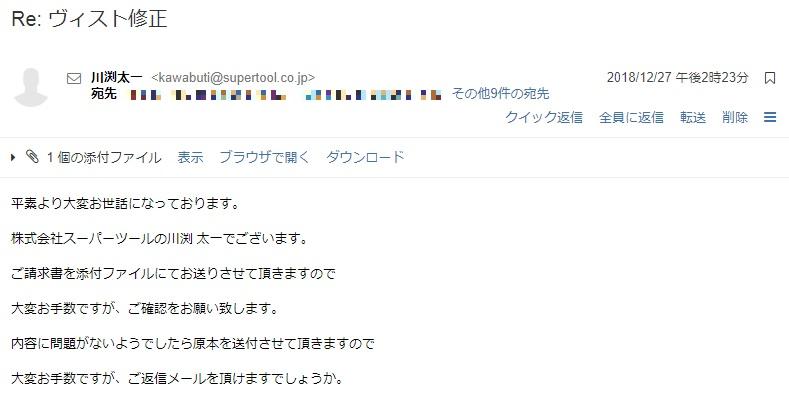 川渕太一 Re:ヴィスト修正 スーパーツール