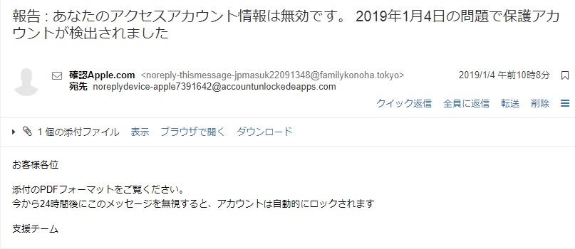 報告 : あなたのアクセスアカウント情報は無効です。 2019年1月4日の問題で保護アカウントが検出されました