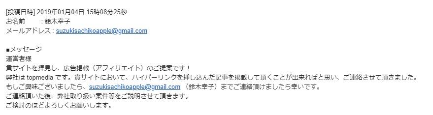 topmedia 鈴木幸子
