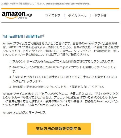 Amazoneプライムのお支払いにご指定のクレジットカード有効期限が切れています!