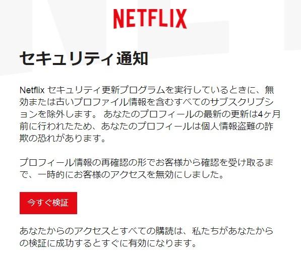 Netflix セキュリティ通知