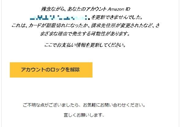 緊急:あなたのAmazonアカウントは24時間以内に停止されます!