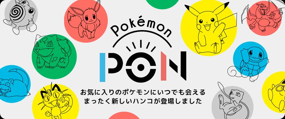 Pokémon PON ポケモンポン ハンコ