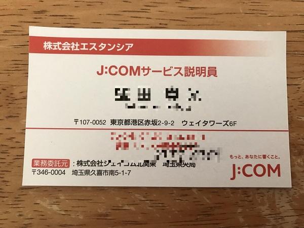 エスタンシア J:COM