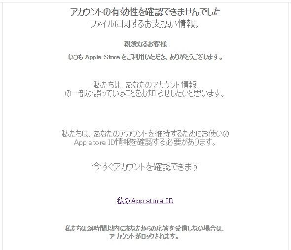 お使いのApp.iPhone Store-ID がロックされます.