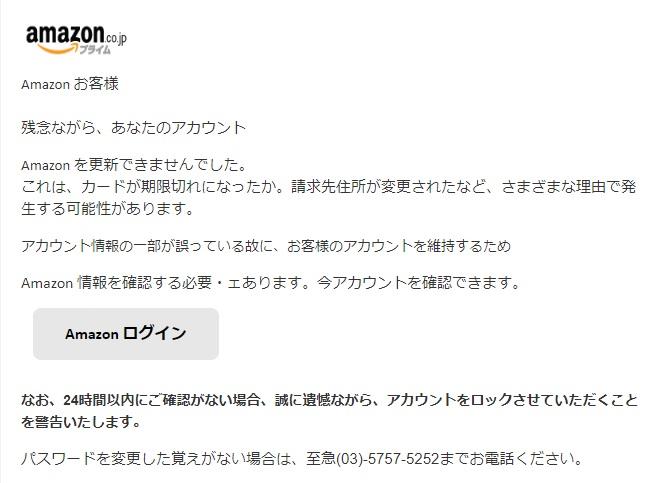 [アカウントロック]Amazon.co.jp にご登録のアカウント(名前、パスワード、その他個人情報)の確認