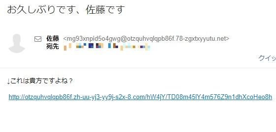 お久しぶりです、佐藤です スパムメール