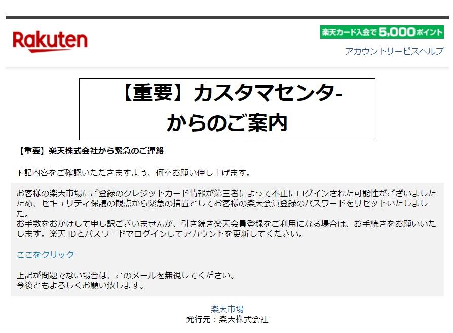 【重要】楽天株式会社から緊急のご連絡 迷惑メール フィッシングメール