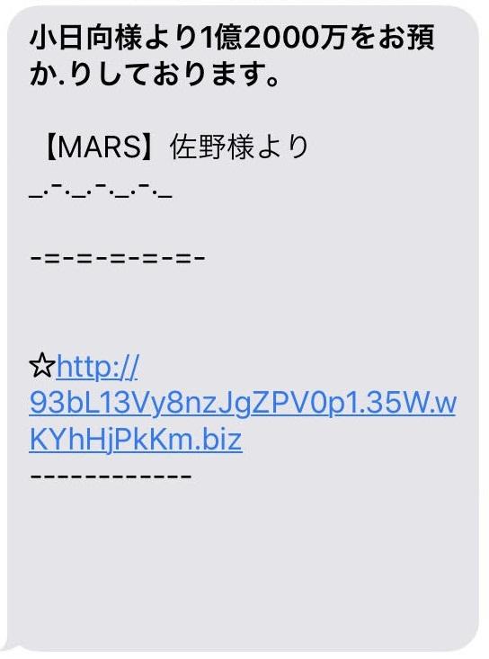 小日向清恵 MARS 佐野 1億2000万