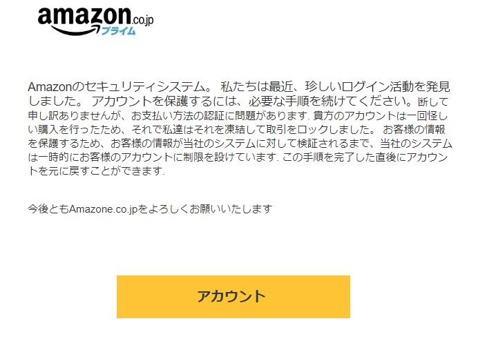 貴方のアカウントは凍結しています。 Amazone