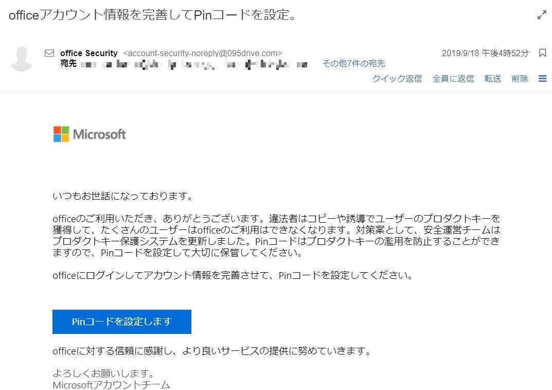 officeアカウント情報を完善してPinコードを設定。