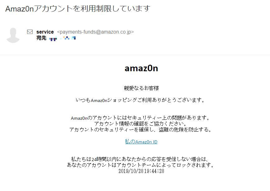 Amaz0nアカウントを利用制限しています