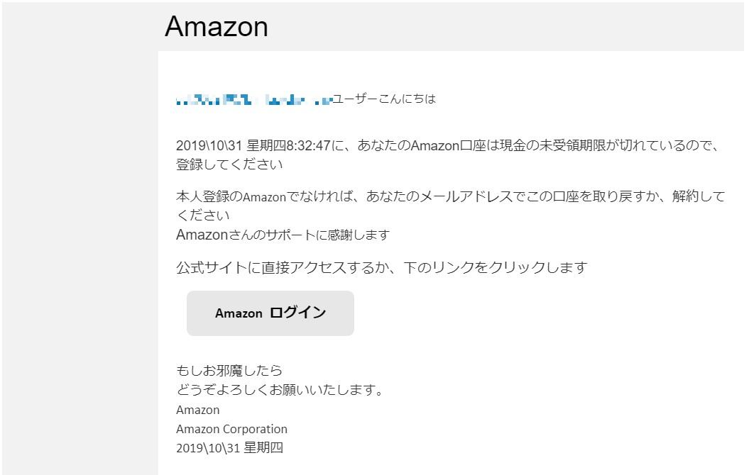 あなたのAmazon口座は現金の未受領期限が切れているので、登録してください