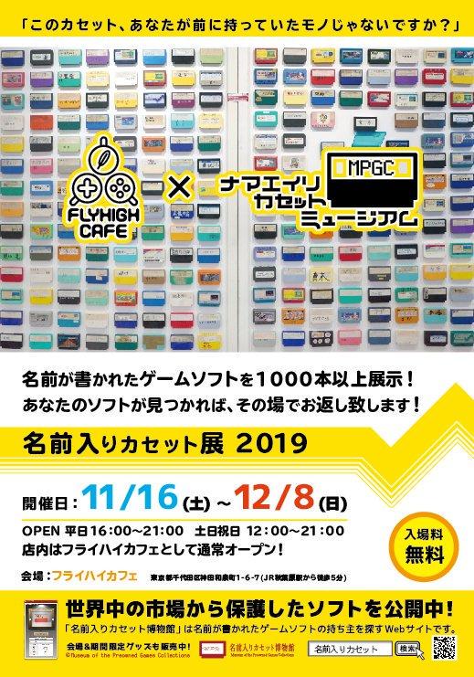 名前入りカセット展2019
