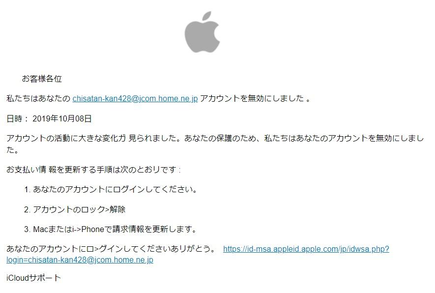 Apple IDサポートカウントがロックされます