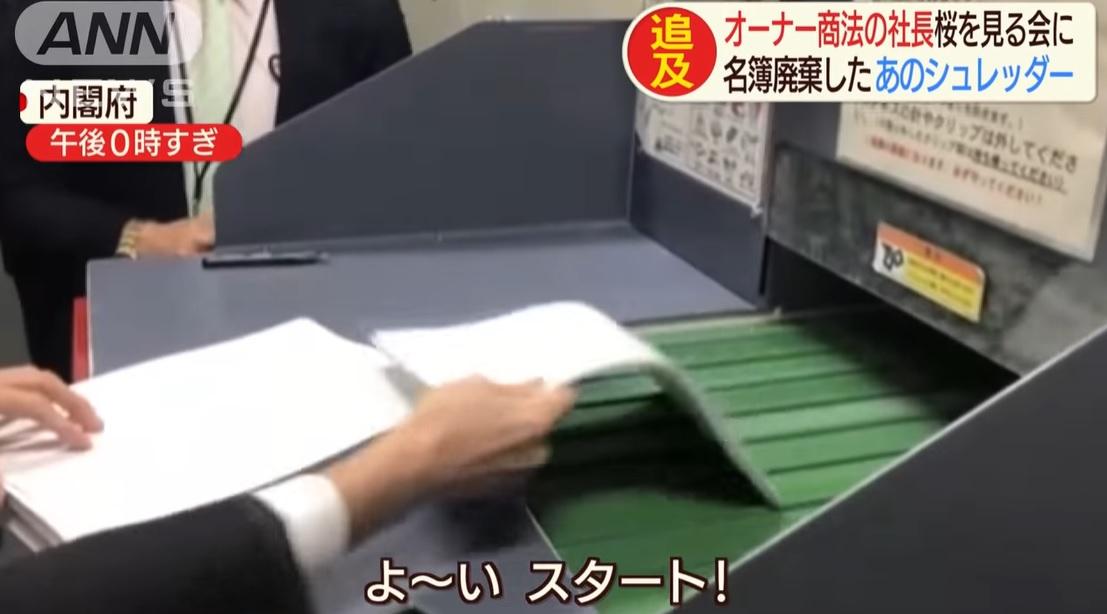 シュレッダー 桜を見る会 履歴機能