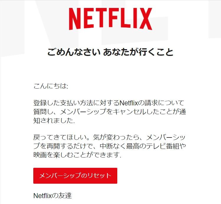 NETFLIXのメンバーシップは停止されました。